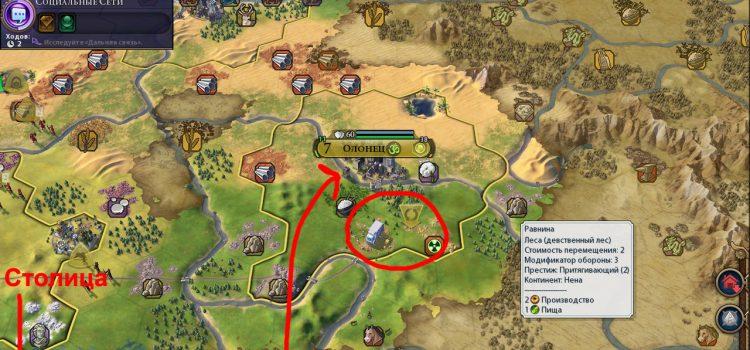 смоленск цивилизация 6