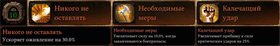 10 уровень