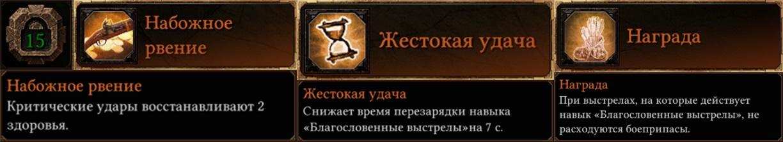 15 уровень