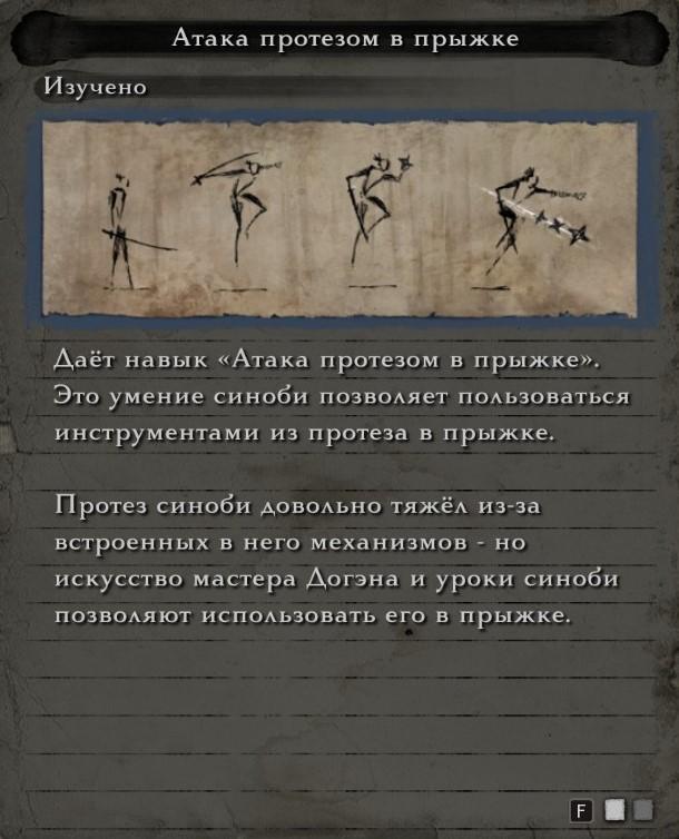 атака в прыжке