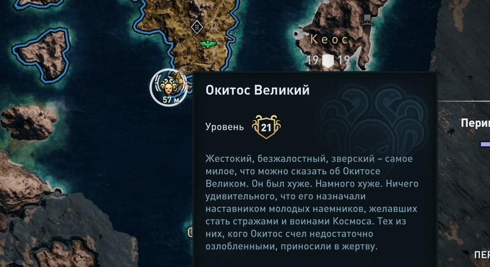 Окитос Великий