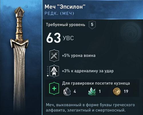 редкий меч