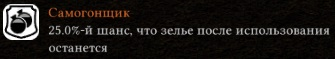 самогонщик