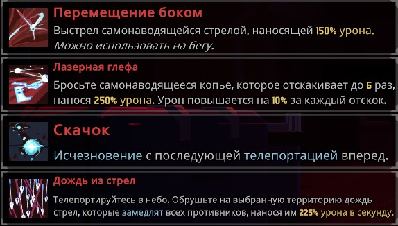 скилс