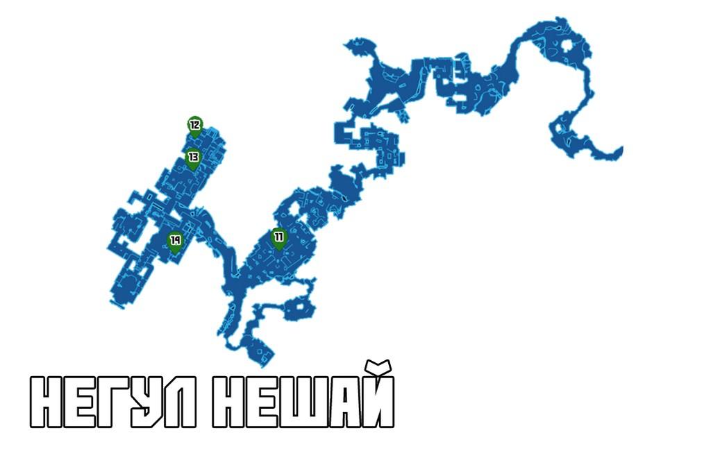 негул нешай