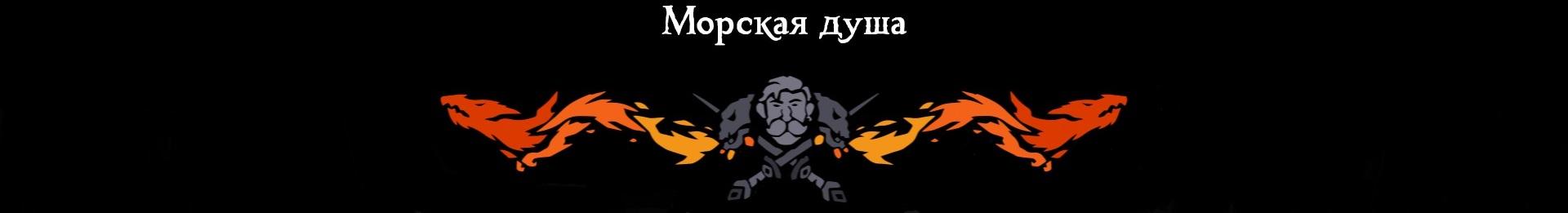 морьск